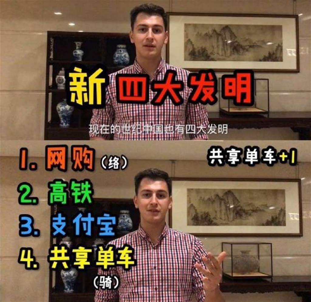 外國青年看中國,定義新四大發明:高鐵、支付寶、共享單車、網購。(圖翻攝自人民日報)