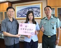 南投高中5人考取軍校正期生 傅茱音縣內首位女飛行生