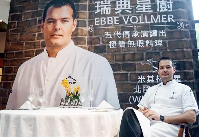 艾伯主持的〈Vollmer〉餐廳,不僅是米其林二星餐廳,更被北歐《White Guide》評為屬「Global Master」等級,在北歐五國中排名第18。(圖/姚舜攝)
