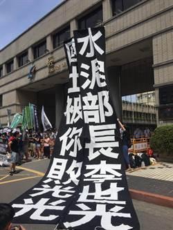 抗議亞泥案 環團諷李世光:水泥部長