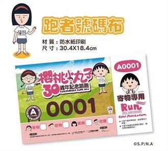 櫻桃小丸子30週年紀念路跑》活動倒數30天! 6月10日與您不見不散相約夢時代!