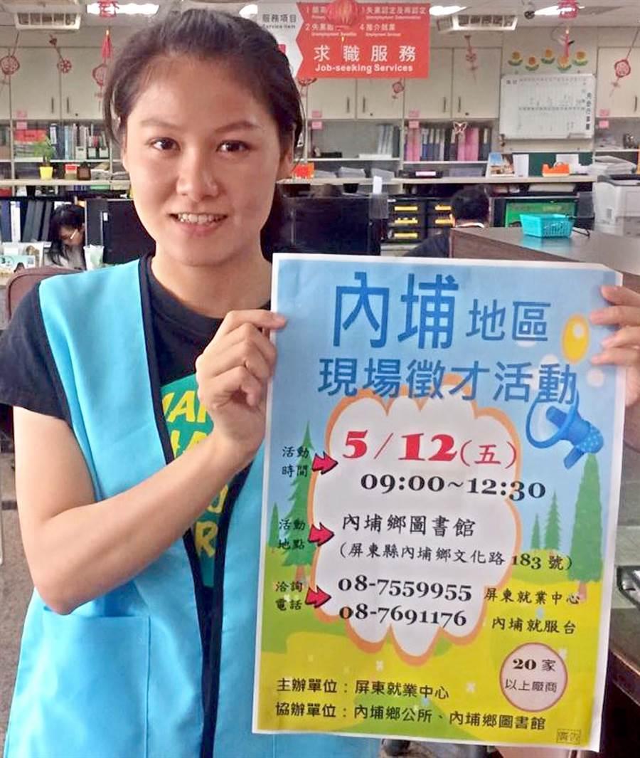 屏東縣內埔鄉5月12日舉辦「內埔地區現場徵才活動」,將釋出426個職缺。(潘建志翻攝)