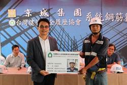 台灣建築安全履歷協會 推動落實結構安全與品質控管