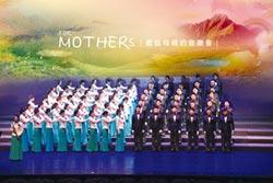 玉山音樂會 表達對母親的感謝