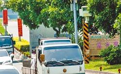 交通罰鍰28億新高 你被當提款機了嗎
