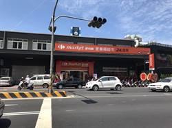 家樂福便利購北安店 13日全新開張