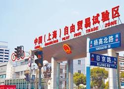 帶路接軌國際 上海設自貿港區