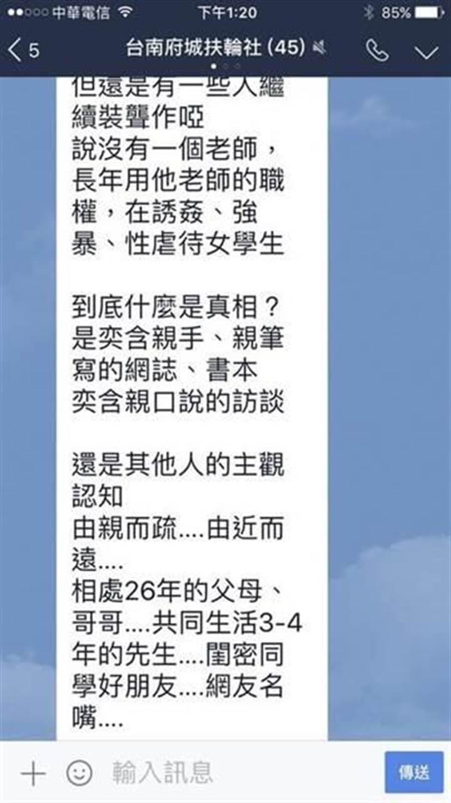 林奕含父母今天再度發布聲明表示,一定會全力配合檢調。(曹婷婷翻攝)