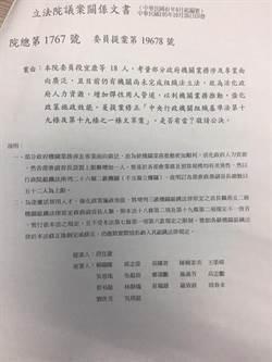 綠委修法增設政務副首長1名 黃子哲:吃相難看