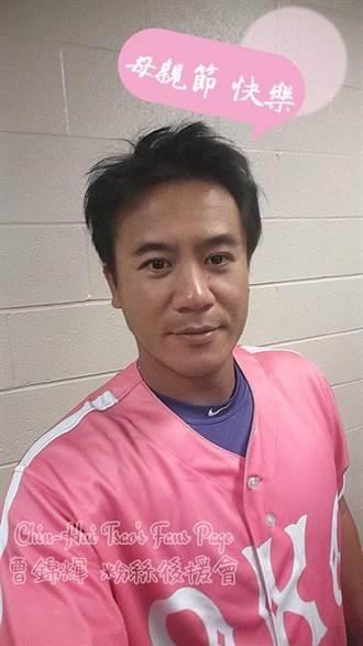 好難得!曹錦輝穿粉紅球衣
