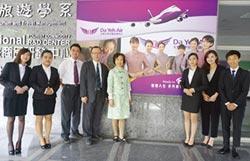 大葉觀光旅遊系 成立國際禮儀認證檢定中心