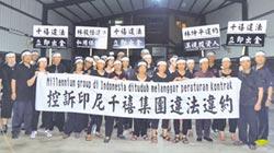 控訴印尼千禧集團!林仲平、林毅恒惡意違法毀約