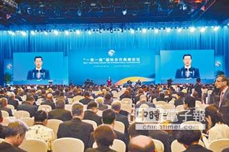一帶一路高峰論壇:施正屏》中國互利比下美國優先
