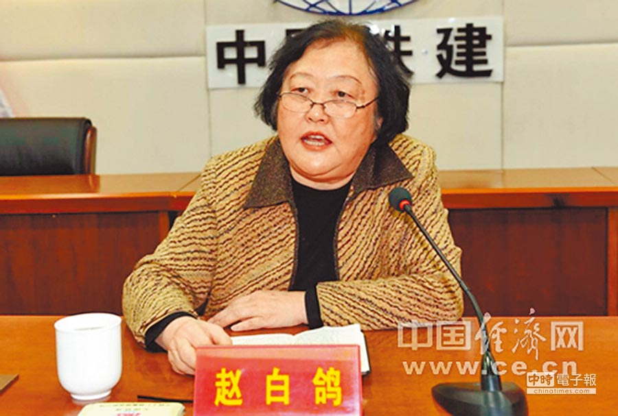 藍迪智庫專家委員會主席趙白鴿。(取自中國經濟網)
