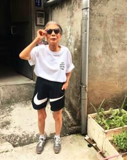 全身運動品牌!88歲潮嬤:幫我拍照上傳FB