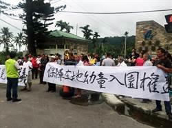 家在校旁卻不能就讀 知本溫泉村民抗議