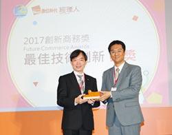 数位时代Future Commerce Awards 玉山证 获技术创新奖