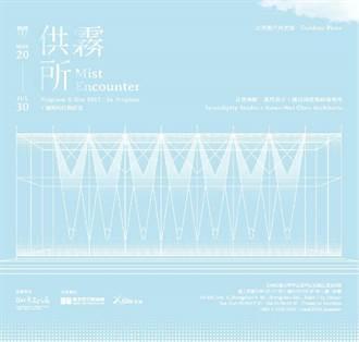 文化快遞》第4屆X-site戶外建築裝置「供霧所」 一場策動關於微氣候的藝術事件