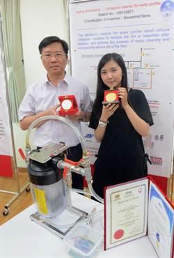 超音波震盪濾心 學生巧思獲獎