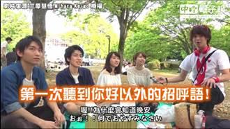 日本街頭大實測!日本人會的中文竟然不只〝謝謝〞!?