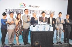 台中歌劇院全紀錄 Discovery5月28首播