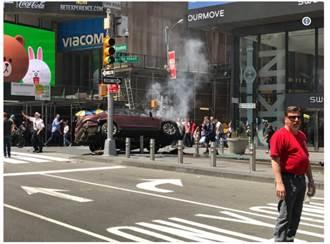 紐約時報廣場汽車暴衝 1死22傷