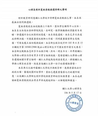 夏林清遭停聘 輔大心理力挺:將協助提起訴訟