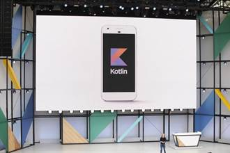 谷歌宣布Kotlin成為新Android一級開發語言