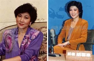 星期人物》以電視台為家 胡雪珠與她大時代的顛沛家族
