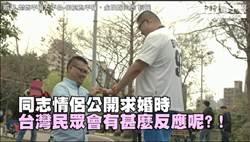 同志情侶公開求婚時 台灣民眾會有甚麼反應呢?!