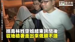 首例!華航空姐行李遭查獲大麻搖頭丸 疑遭陷害