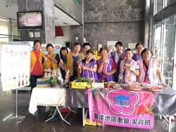 台南地區農會家政班 小吊飾義賣捐助美善基金會