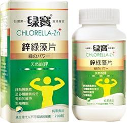 台灣綠藻 天然方式栽培鋅綠藻
