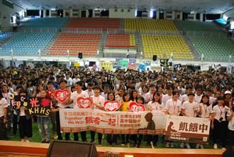 23所高中職、1600名學生 響應飢餓30