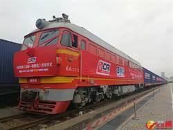 續拓一帶一路 深圳貨運列車開往白俄羅斯