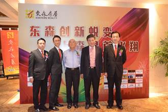 東森房屋集團積極佈局海外 打造「華人世界的東森房屋」為目標