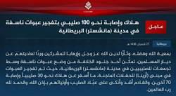 英演唱會爆炸22死 IS宣稱犯案
