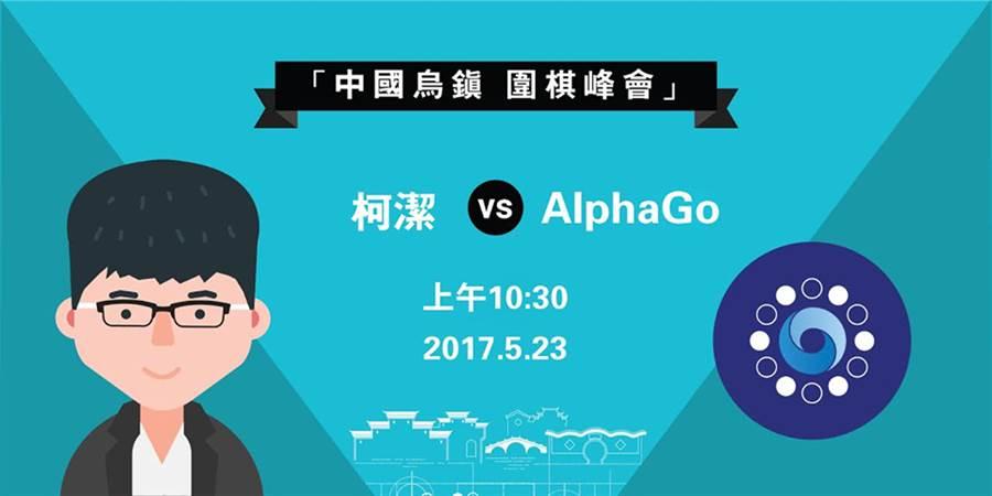 當前圍棋世界第一棋王柯潔將在今日正式對決AlphaGo,全球圍棋迷、AI(人工智慧)迷都將引頸期盼雙方的對戰結果。(圖/翻攝Google FB粉專)