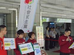 挺同反同聲量「駁火」 社民黨抗議王欣儀提案