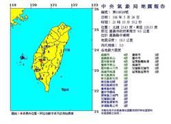 嘉義連5震 地震規模達5.0