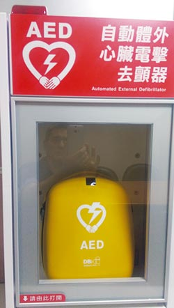 德瑪凱國產AED 獲GMP資格