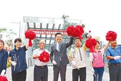 竹市6項公共建設 獲國家卓越建設獎