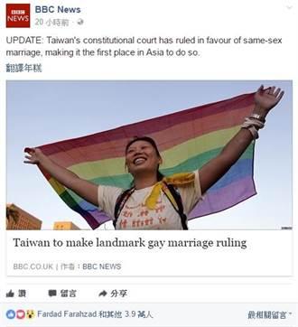 同婚釋憲 BBC數度因台灣是地方或國家改貼文