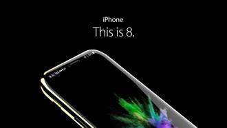 iPhone 8延產3個月?傳台積A11晶片試產卡關