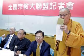 不滿同婚釋憲結果 佛教界號召寄冥紙超渡大法官