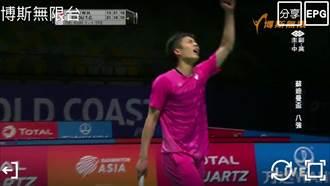 蘇迪曼盃》周天成不敵球王 中華1比3止步8強