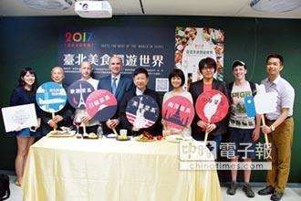 臺北美食環遊世界 分享餐廳拿好禮