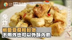 椒鹽豆腐輕鬆做 不用炸也可以外酥內軟