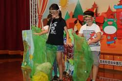 「劇」在一起愛地球 嘉義縣環保戲劇地方初賽成績揭曉