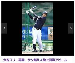大谷翔平傷後首度戶外打擊 41球轟4發全壘打